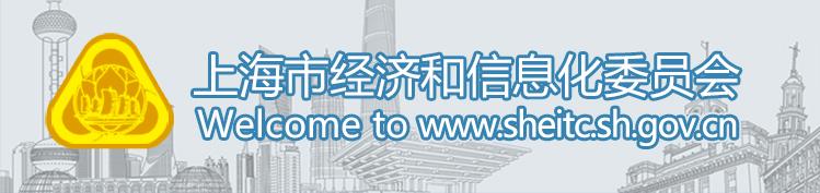 上海市经济信息化委关于支持培育新型云服务助力企业复工复产的通知