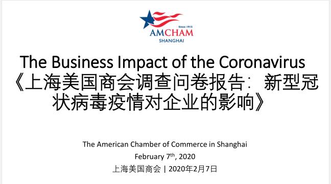 上海美国商会调查问卷报告