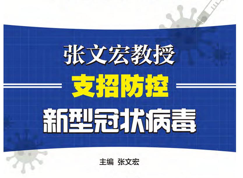 张文宏抗新冠(赠市民阅读版)