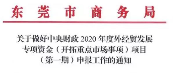 关于做好中央财政2020年度外经贸发展专项资金(开拓重点市场事项)项目(第一期)申报工作的通知