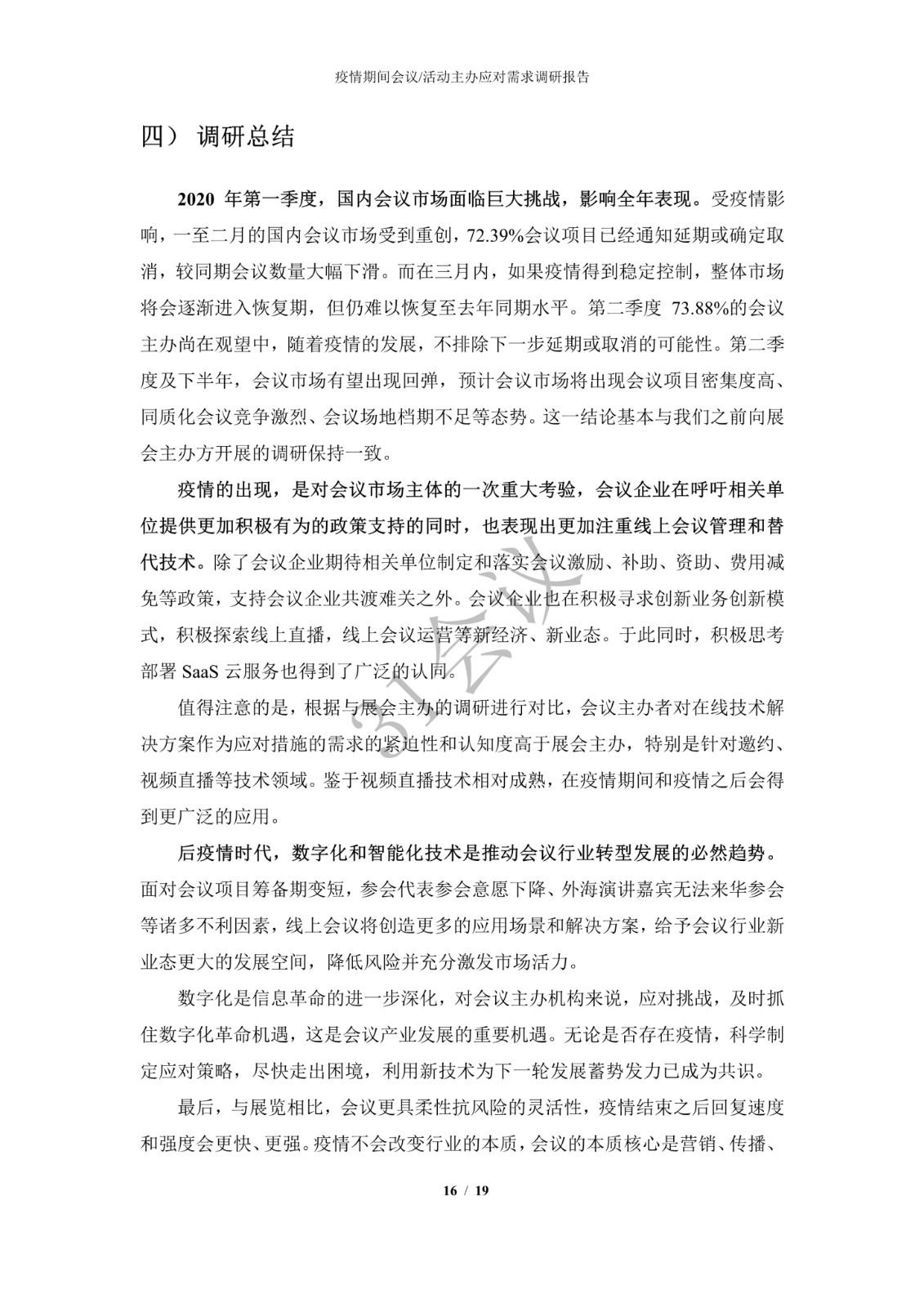 新型冠状病毒肺炎疫情期间 会议活动主办应对需求调研报告_15_看图王.jpg