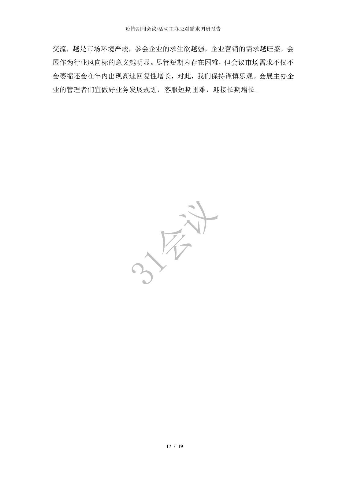 新型冠状病毒肺炎疫情期间 会议活动主办应对需求调研报告_16.jpg
