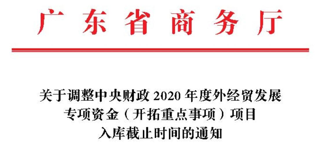 关于调整中央财政2020年度外经贸发展专项资金(开拓重点事项)项目入库截止时间的通知