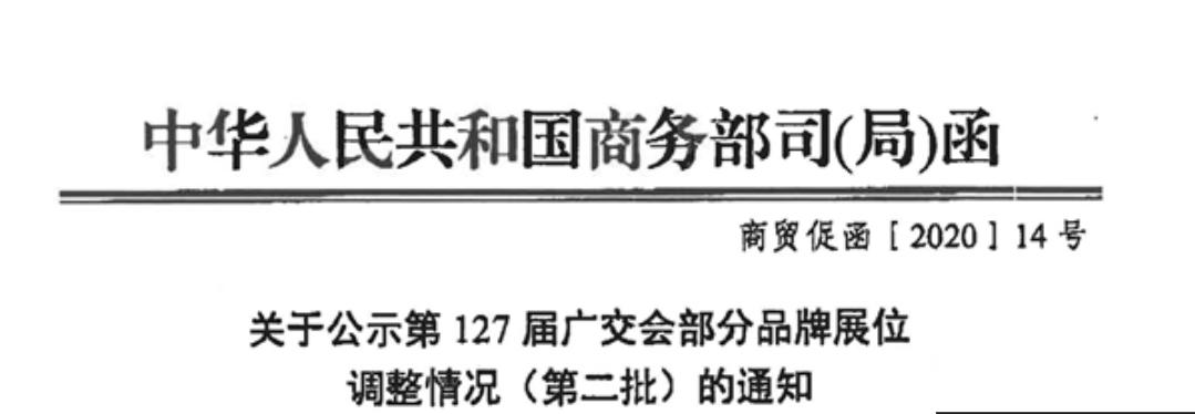 关于公示第127届广交会部分品牌展位调整情况(第二批)的通知