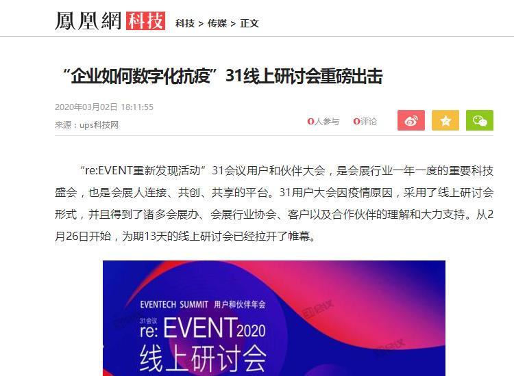 """凤凰网报道:""""企业如何数字化抗疫""""31线上研讨会重磅出击"""