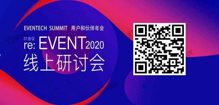 """31会议线上研讨会""""学术会专题""""回顾:数字化运营赋能国际学术大会"""