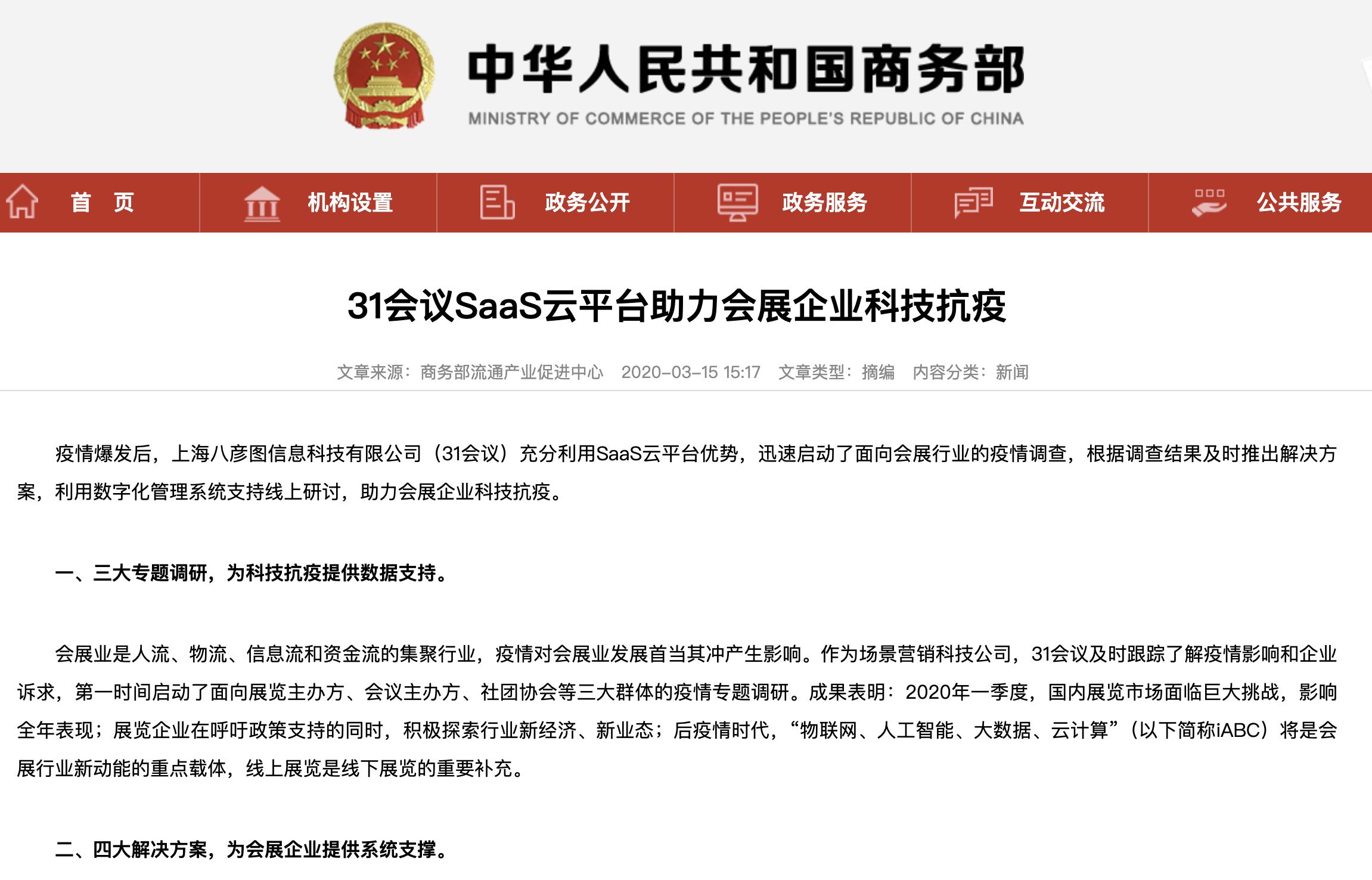 中華人民共和國商務部:31會議SaaS云平臺助力會展企業科技抗疫