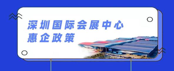 """延、減、免、緩!深圳國際會展中心暖心惠企""""硬五條"""""""