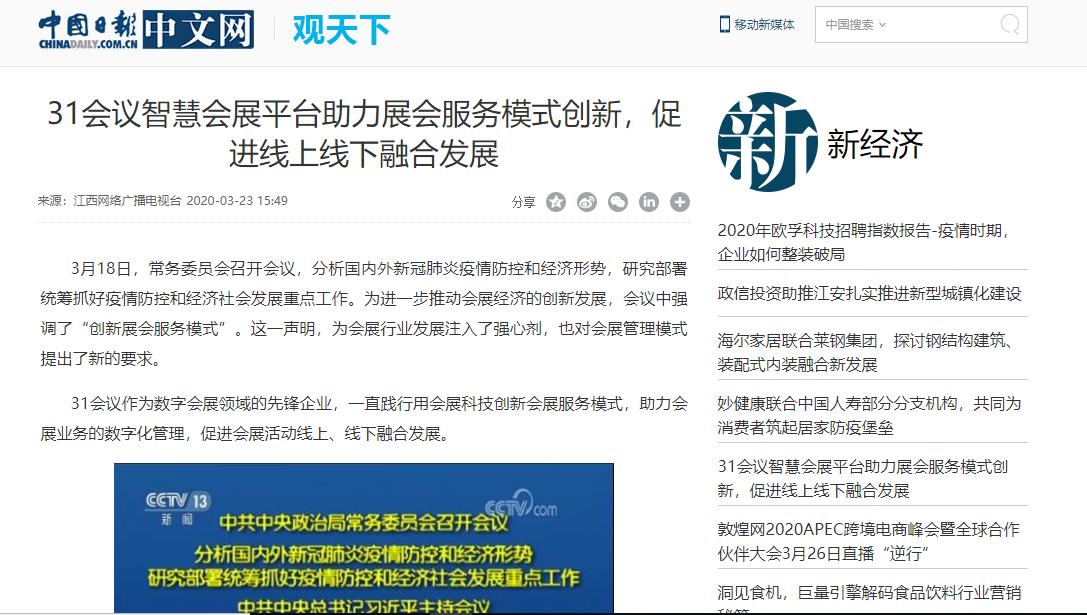 中国日报:31会议智慧会展平台助力展会服务模式创新,促进线上线下融合发展