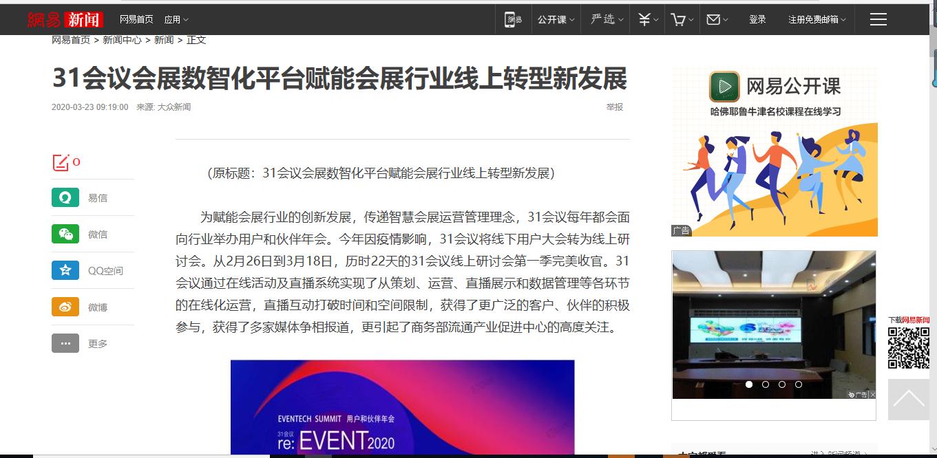 网易新闻报道:31会议会展数智化平台赋能会展行业线上转型新发展