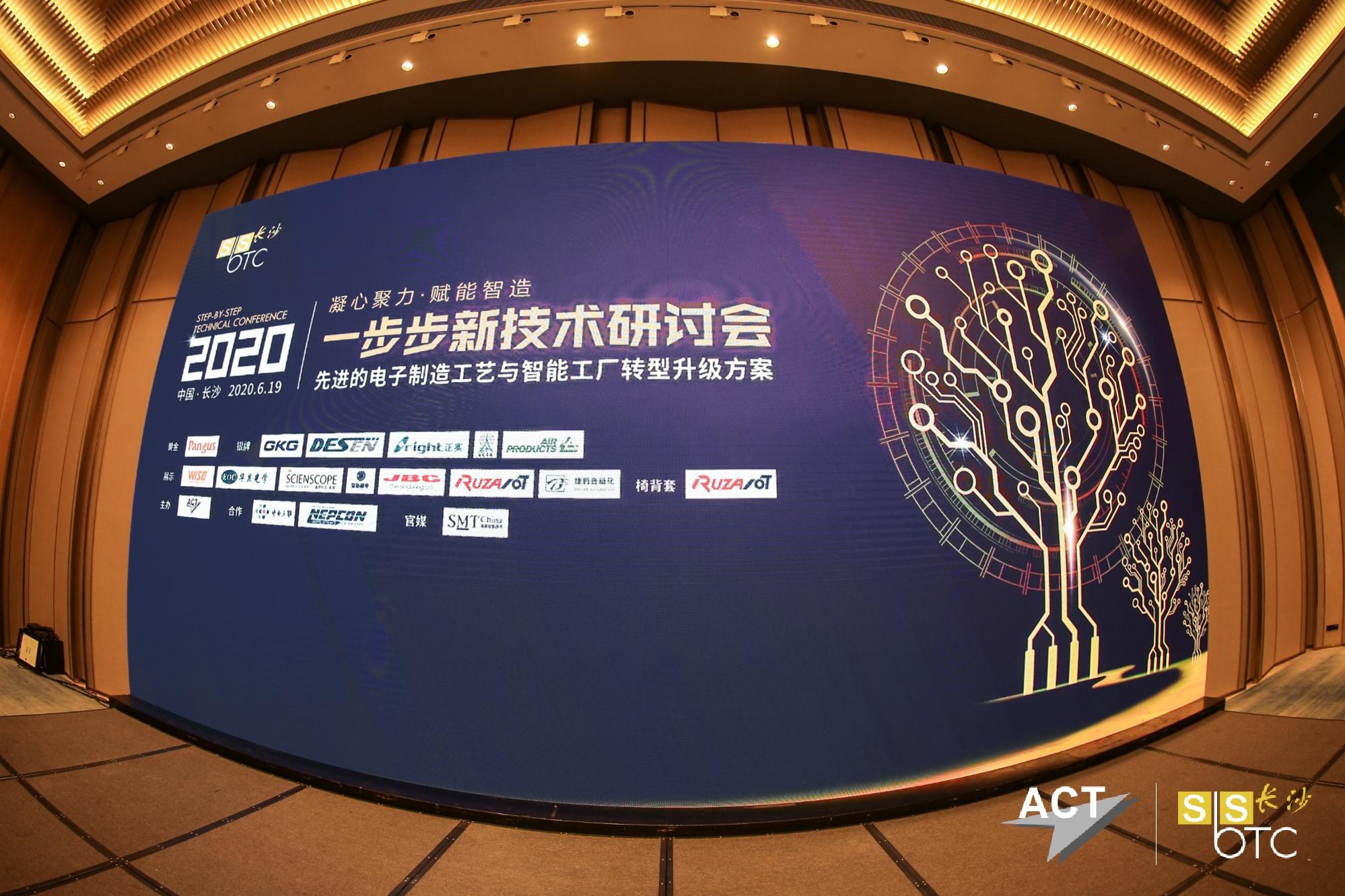 """2020""""SbSTC一步步新技术研讨会""""数字会议管理高分答卷"""