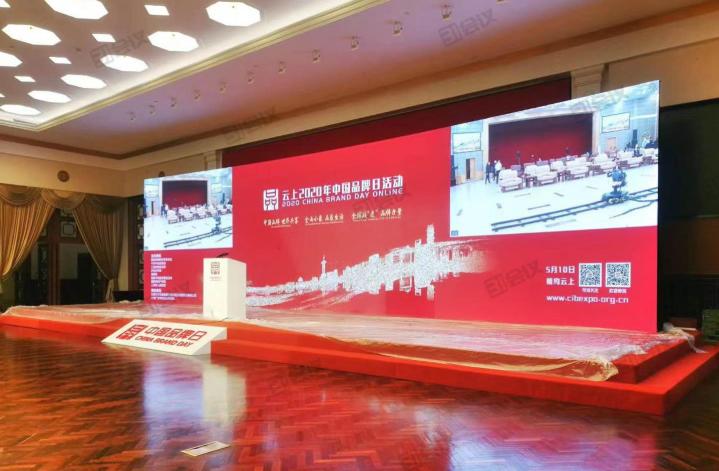 云上2020年中国品牌日活动