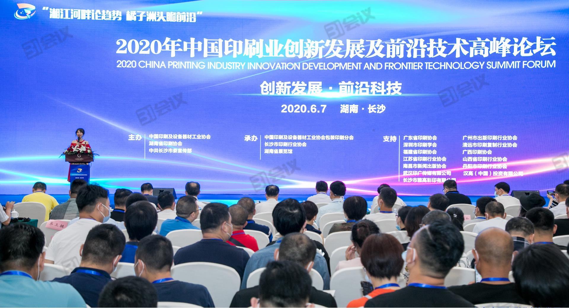 2020年中国印刷业创新发展及前沿技术高峰论坛