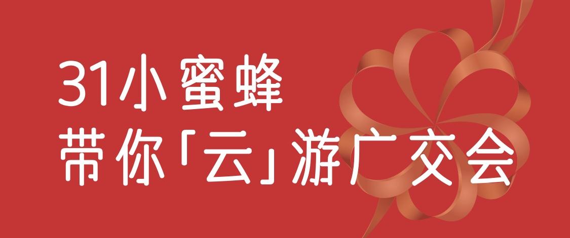小蜜蜂带你云游广交会.jpg