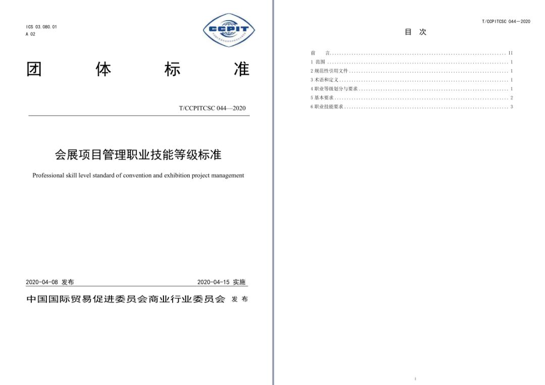 会展项目管理职业技能等级标准.png