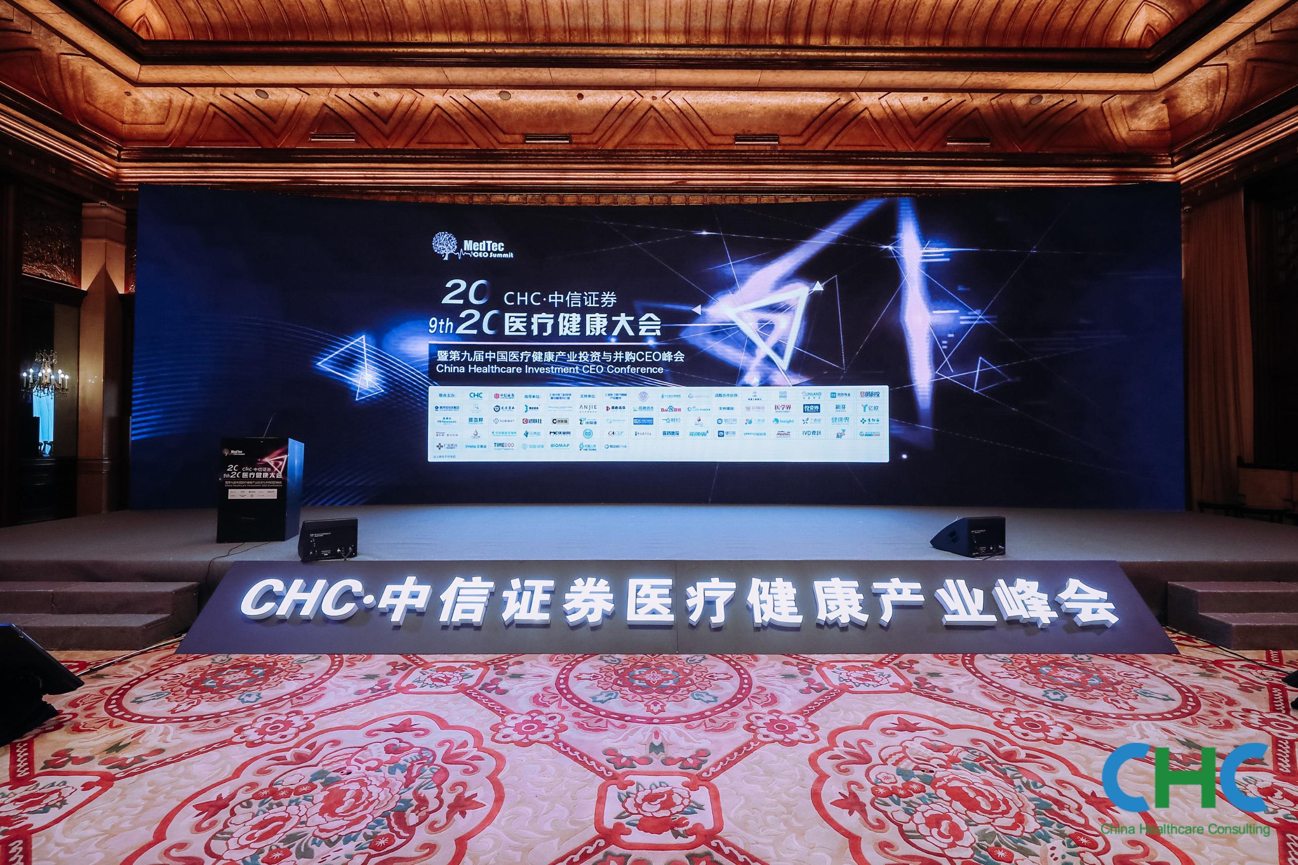 2020 CHC·中信证券医疗健康大会暨第九届中国医疗健康产业投资与并购CEO峰会