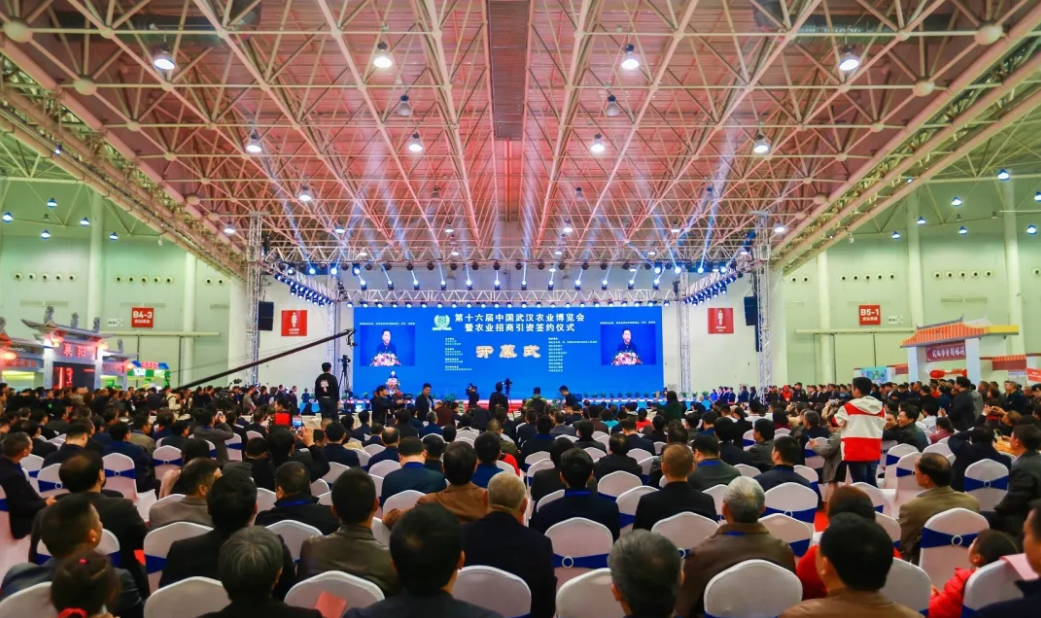 第十六届中国武汉农业博览会