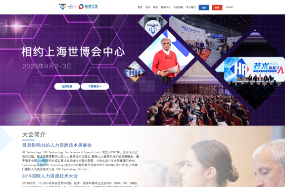 2020国际人力资源技术大会