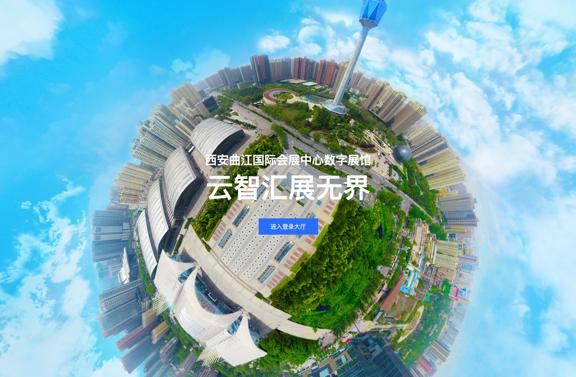 西安曲江国际会展中心数字展馆