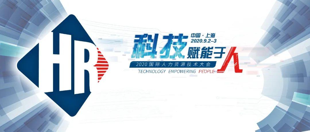 2020国际人力资源技术大会.jpg