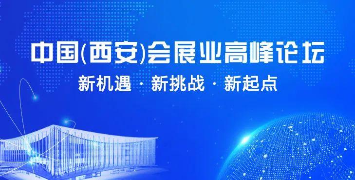 中国(西安)会展业高峰论坛.jpg