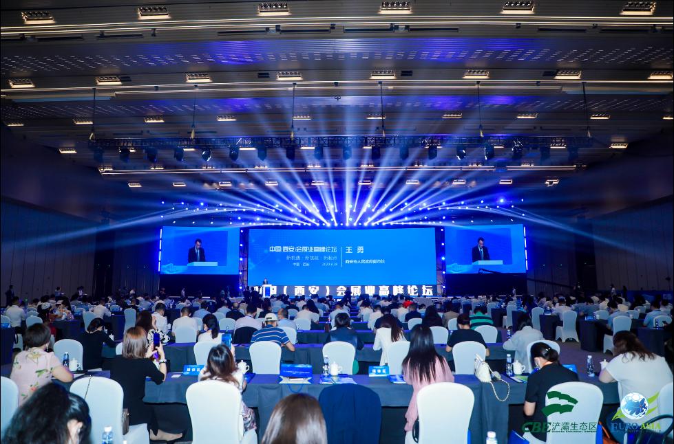 中国(西安)会展业高峰论坛1.png