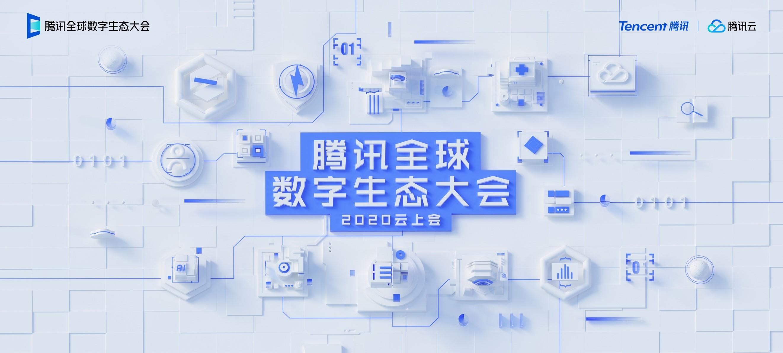 2020腾讯全球数字生态大会