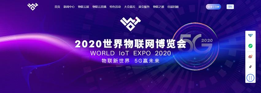"""2020世界物联网博览会""""数字化云展""""平台"""