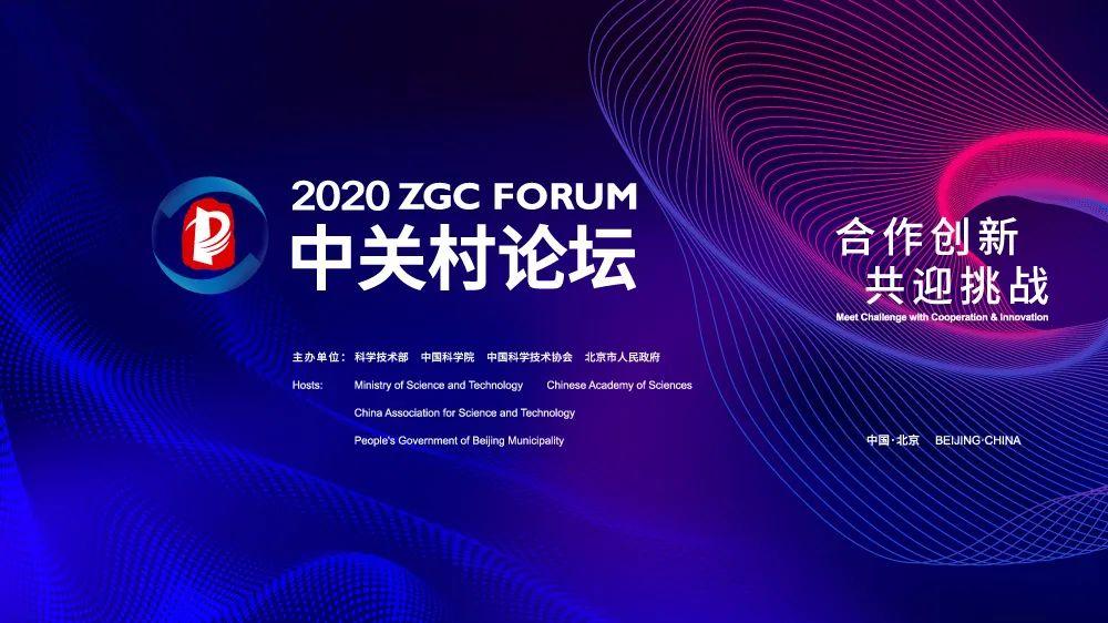 2020中关村论坛