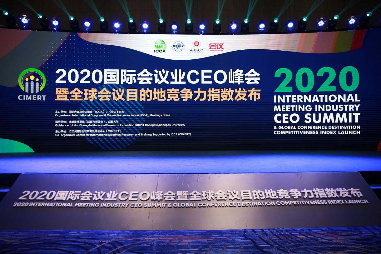 2020国际会议业CEO峰会.png