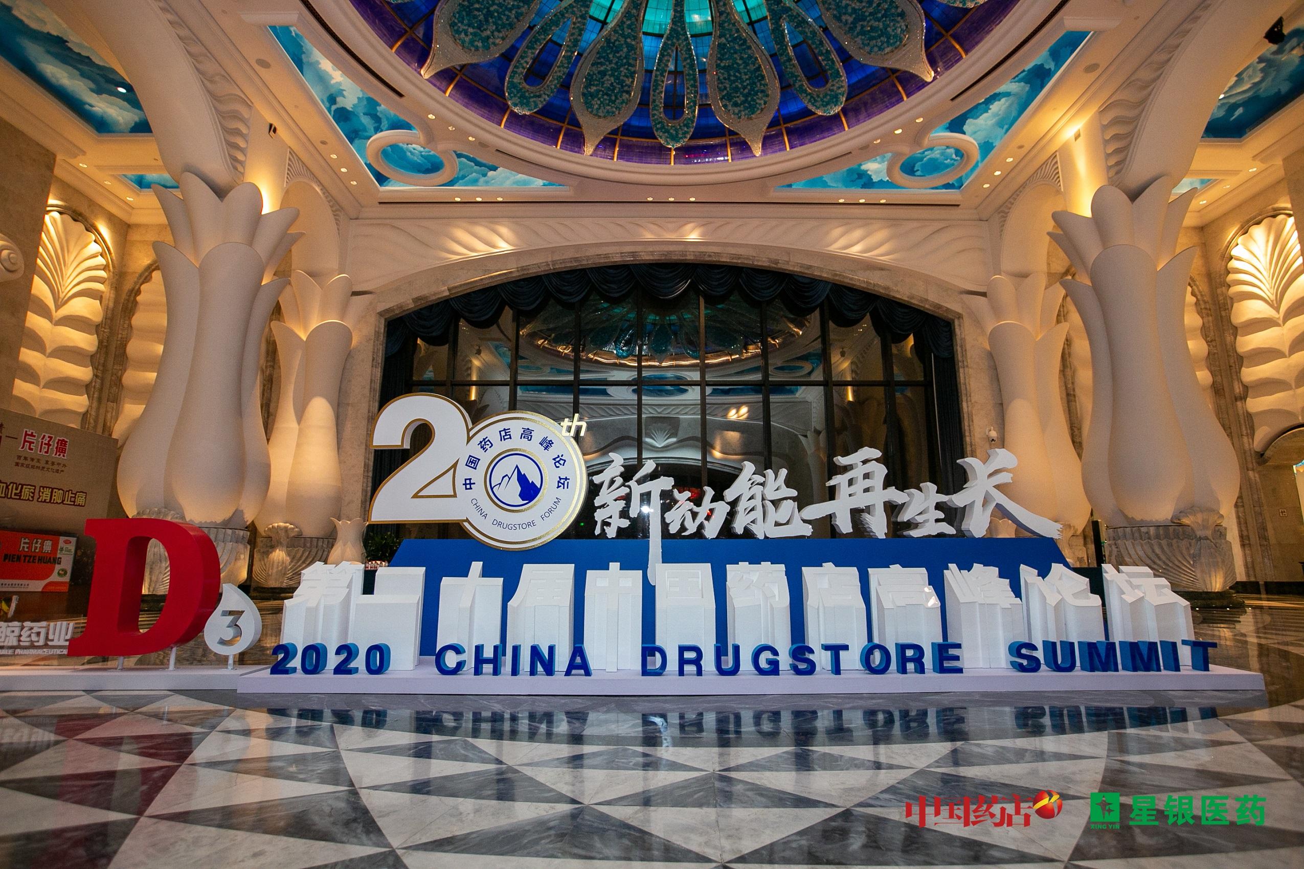 第二十届中国药店高峰论坛暨《中国药店》创刊20周年庆典