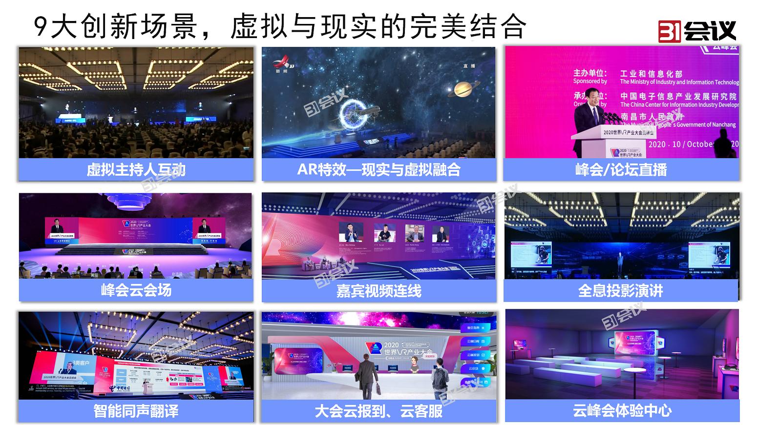 2-世界VR产业大会案例.png