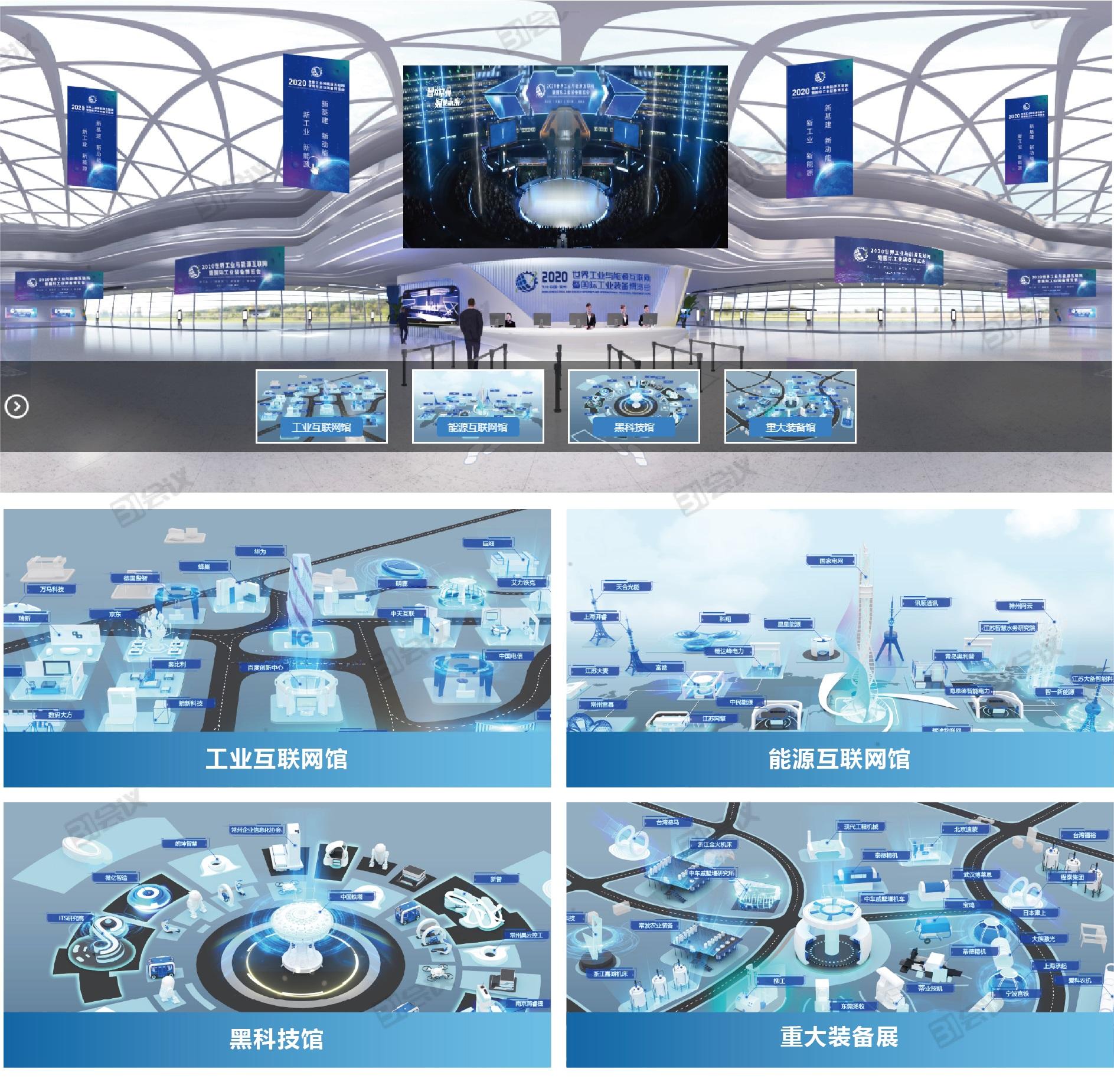 6-2020世界工业和能源互联网暨国际工业装备博览会.jpg