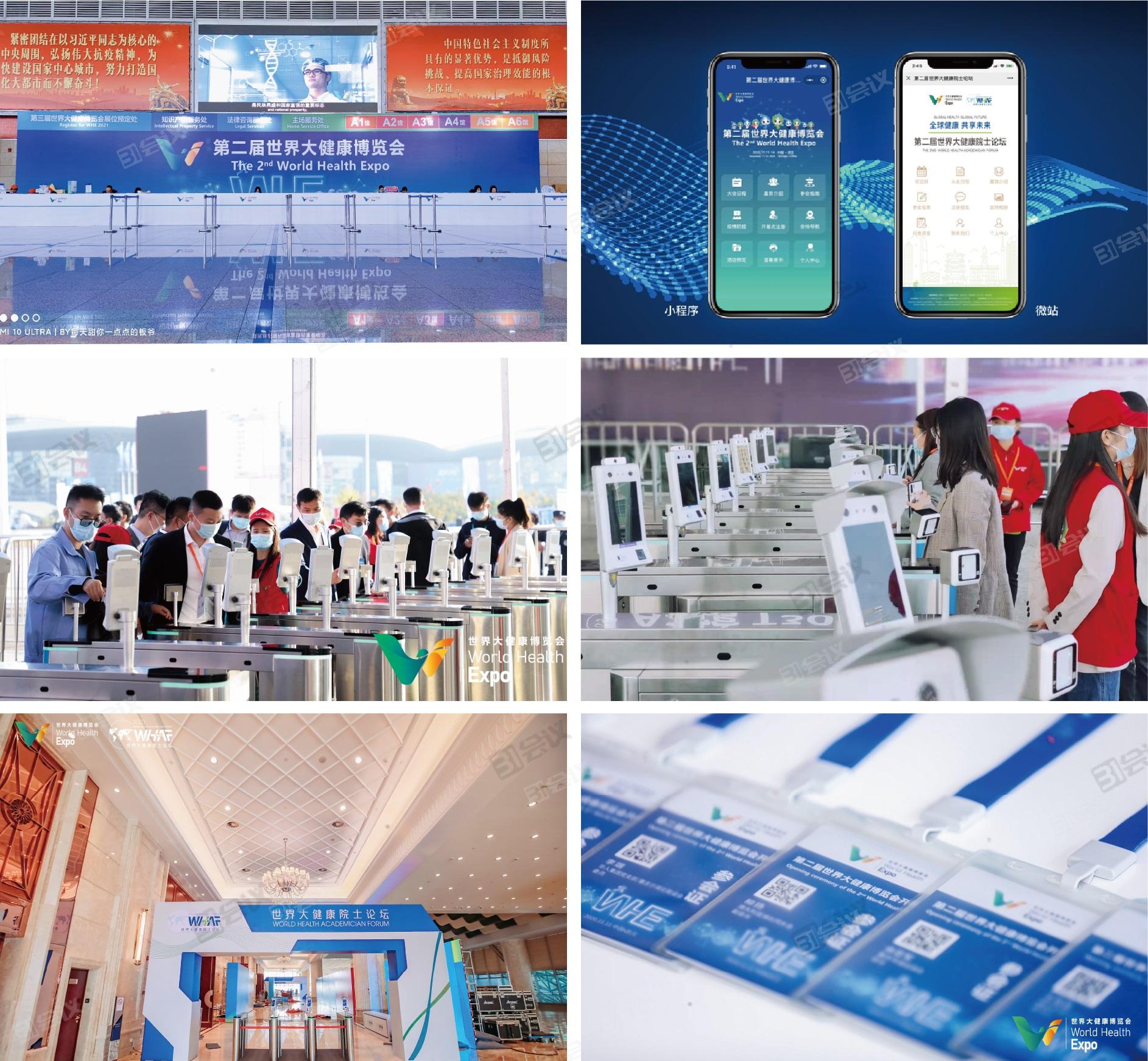 5-第二届世界大健康博览会.jpg