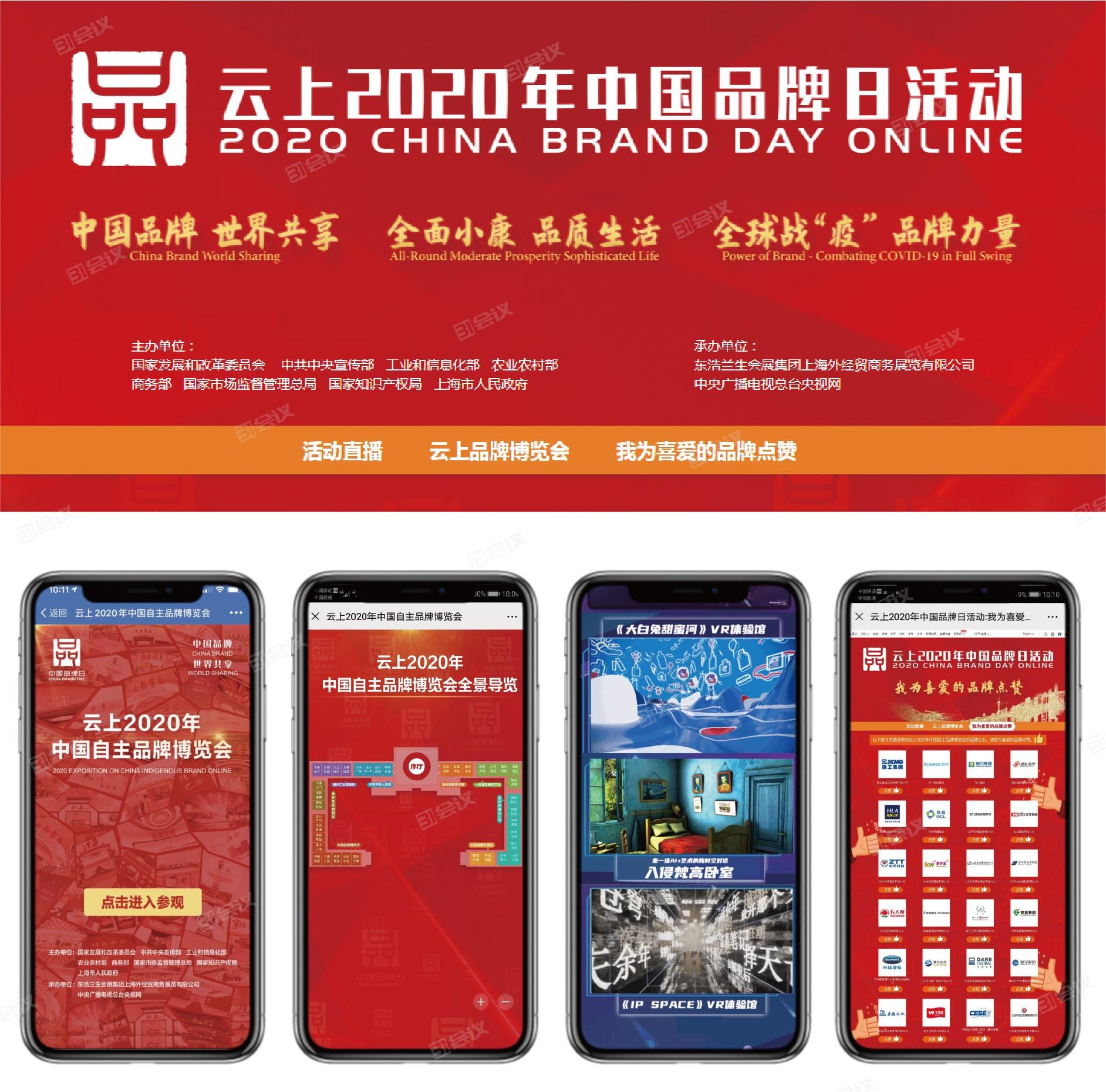 1-云上2020中国品牌日活动.jpg