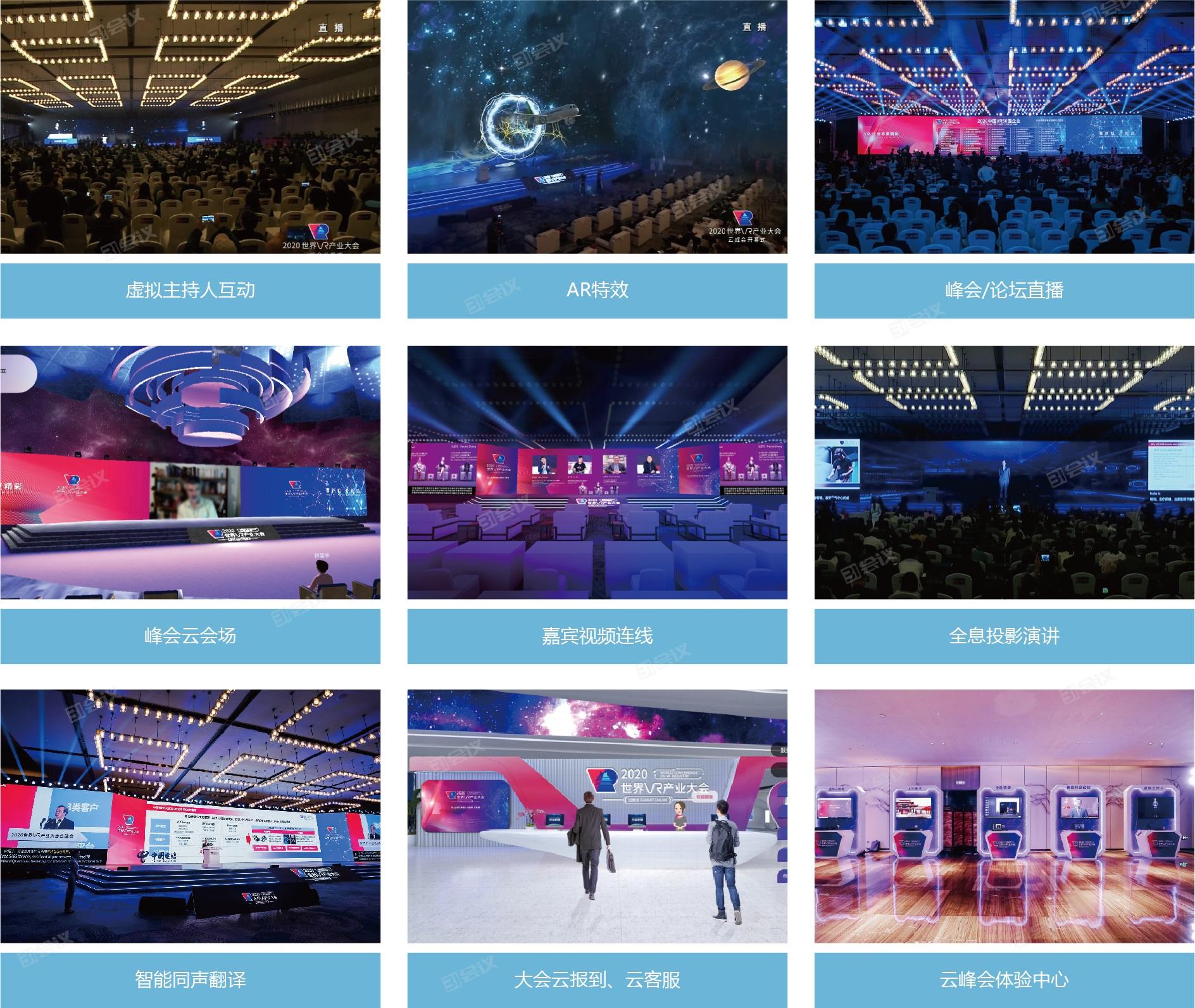 2-2020世界VR产业大会云峰会.jpg