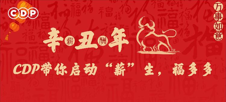 """辛(薪)丑(酬)年,CDP带你启动""""薪""""生,福多多_01.jpg"""