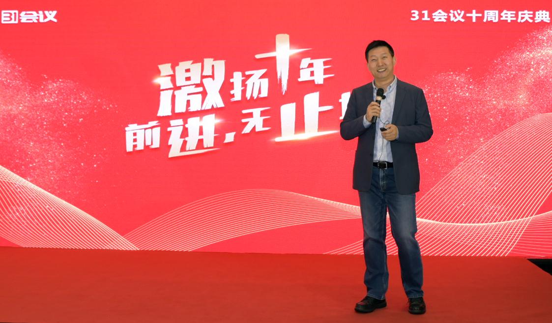 31会议CEO万涛 数字会展发展图景.jpg