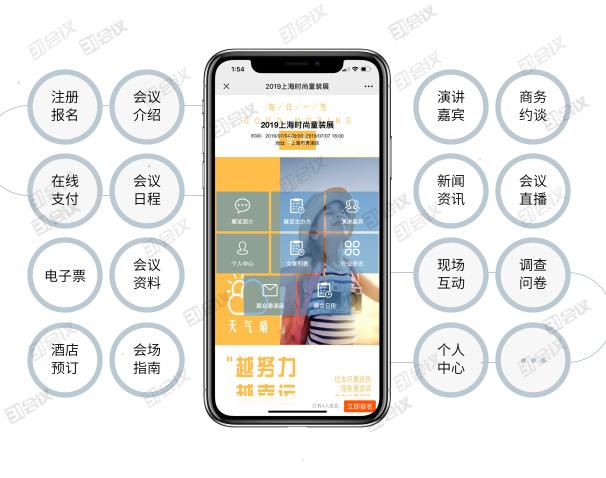 01-会议微站.jpg