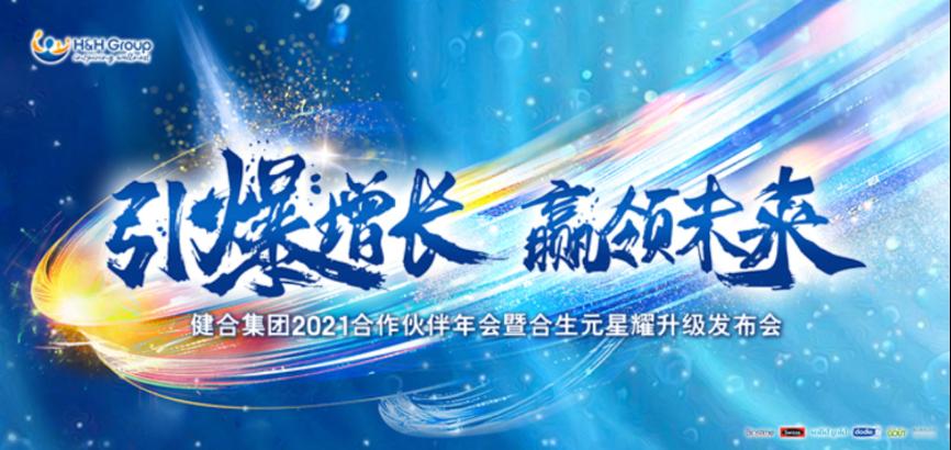 健合集团2021合作伙伴年会暨合生元星耀升级发布会成功举办