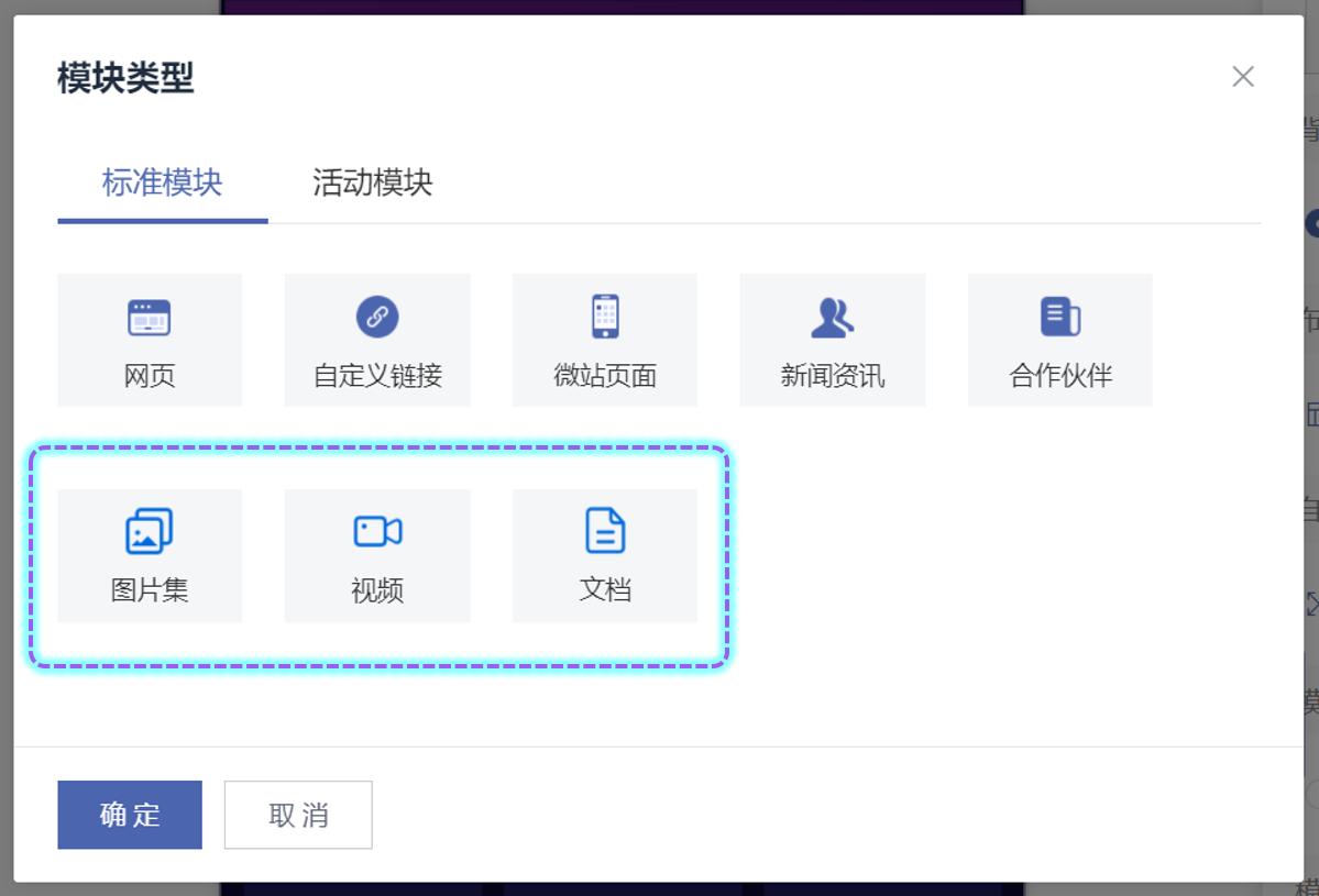 新增模块类型.png
