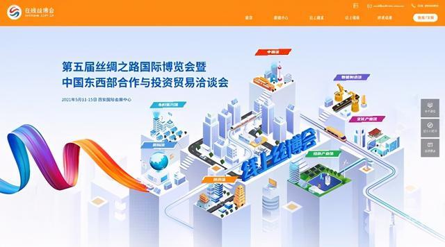 第五届丝博会开幕 | 创新展会服务模式,打造线上丝博会平台!
