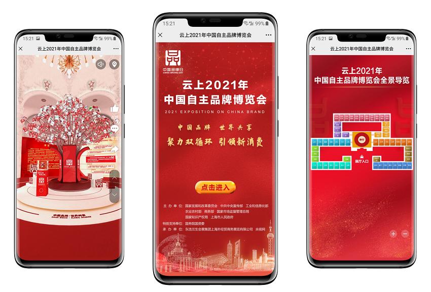 04 中国品牌日线上互动.png