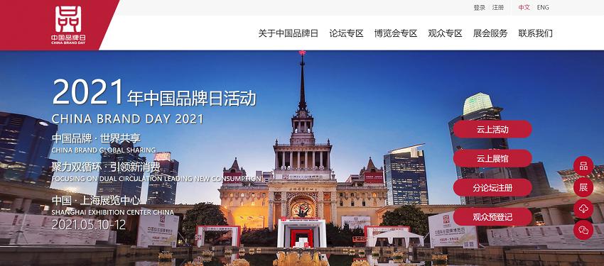 2021年中國品牌日活動線上線下同發力!
