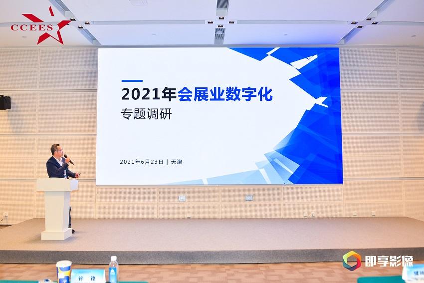 2021年会展业数字化专题调研发布-中国贸易报 范培康.jpg