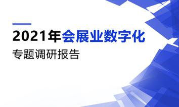 2021年会展业数字化专题调研报告
