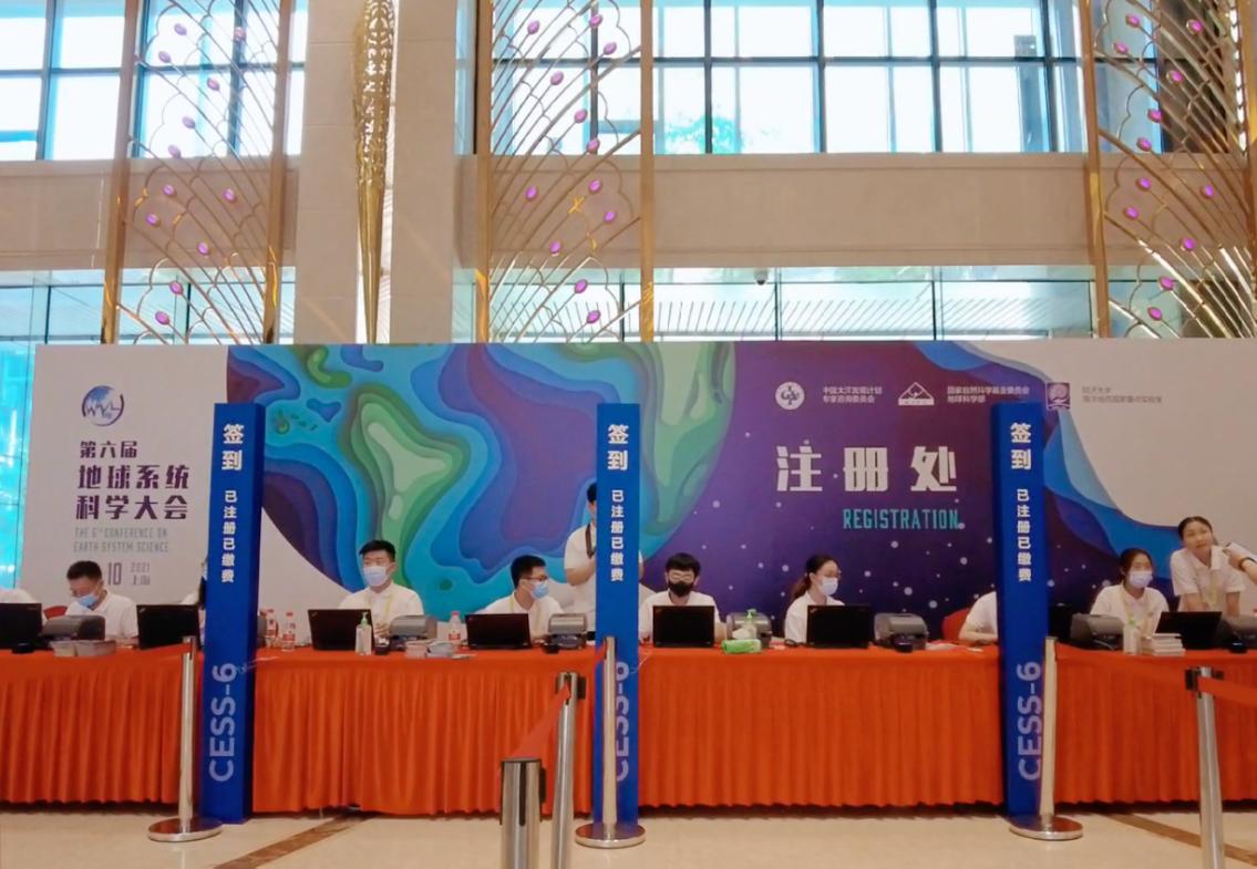 第六届地球系统科学大会