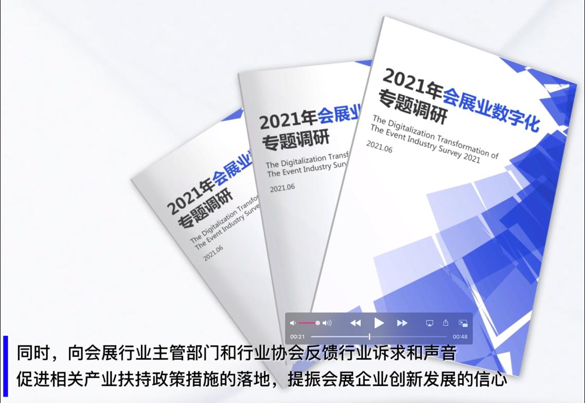 2021年会展业数字化专题调研发布视频