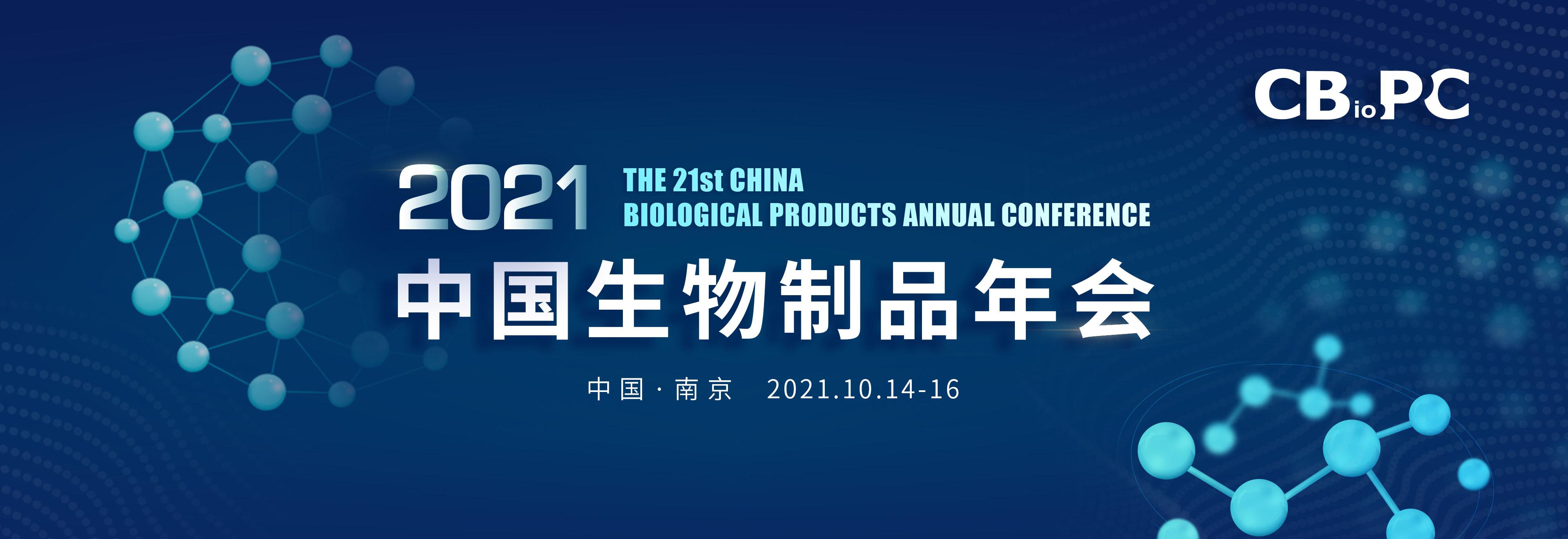会议通知(第三轮) | 第二十一届中国生物制品年会(CBioPC2021)