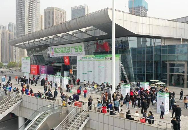 第25届中国(武汉)广告技术与设备展览会